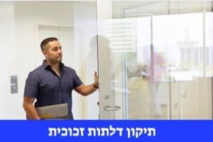 תיקון דלתות זכוכית עם אחריות