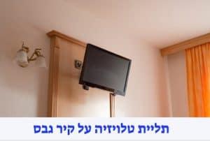 תליית טלויזיה על קיר גבס במחיר משתלם