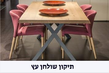 תיקון שולחן עץ על ידי הנדימן
