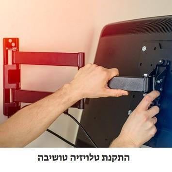 התקנת טלוויזיה טושיבה