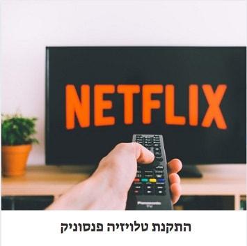 התקנת טלוויזיה פנסוניק