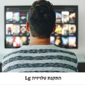 התקנת טלויזיה lg